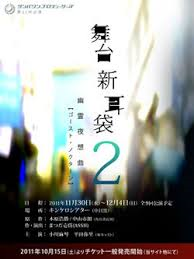 舞台新耳袋2~幽霊夜想曲[ゴースト・ノクターン]