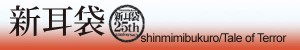 shinmimi