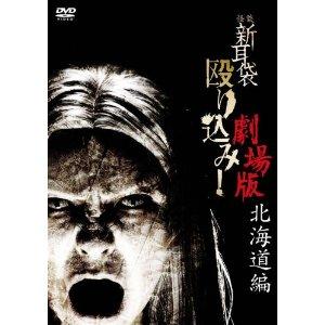 「怪談新耳袋殴り込み! 劇場版 【北海道編】」
