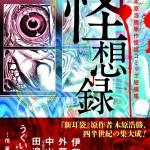 kaisouroku_cover-obi