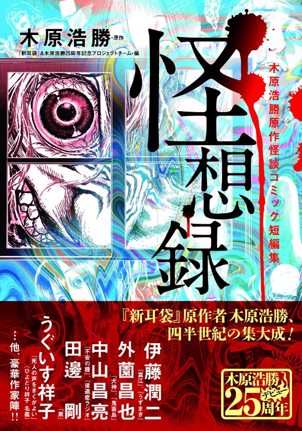 怪想録 木原浩勝原作怪談コミック短編集