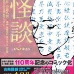 kwaidan-H1-obi