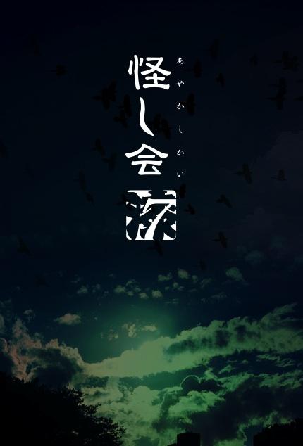 怪し会 ~7漆~