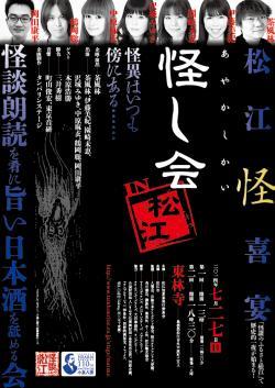 怪し会 in 松江
