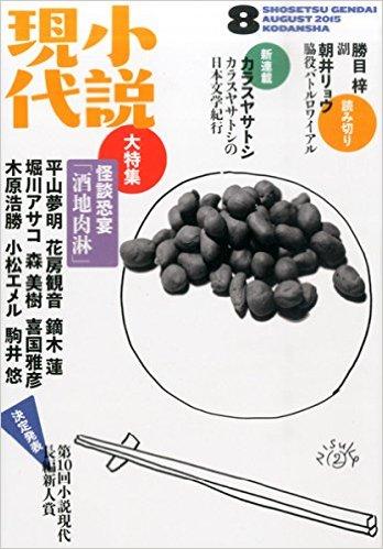 小説現代8