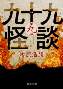 tsukumo_9_bunko