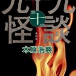 tsukumo_10_bunko